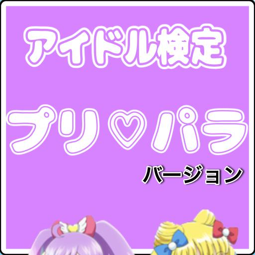 アイドル検定プリ♡パラバージョン 娛樂 App LOGO-硬是要APP
