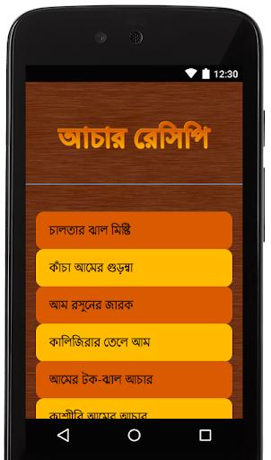 Bangla Recipe আচার রেসিপি