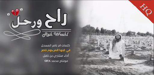 شيلة راح ورحل - مشاري بن نافل - 2018-  بدون نت for PC