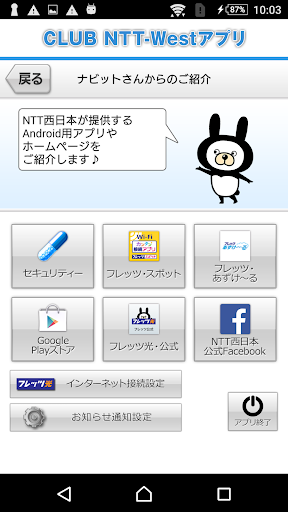 u3010u516cu5f0fu3011NTTu897fu65e5u672cu3000CLUB NTT-Westu30a2u30d7u30ea 1.5.0 Windows u7528 4