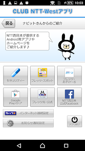 【公式】NTT西日本 CLUB NTT-Westアプリ- screenshot thumbnail