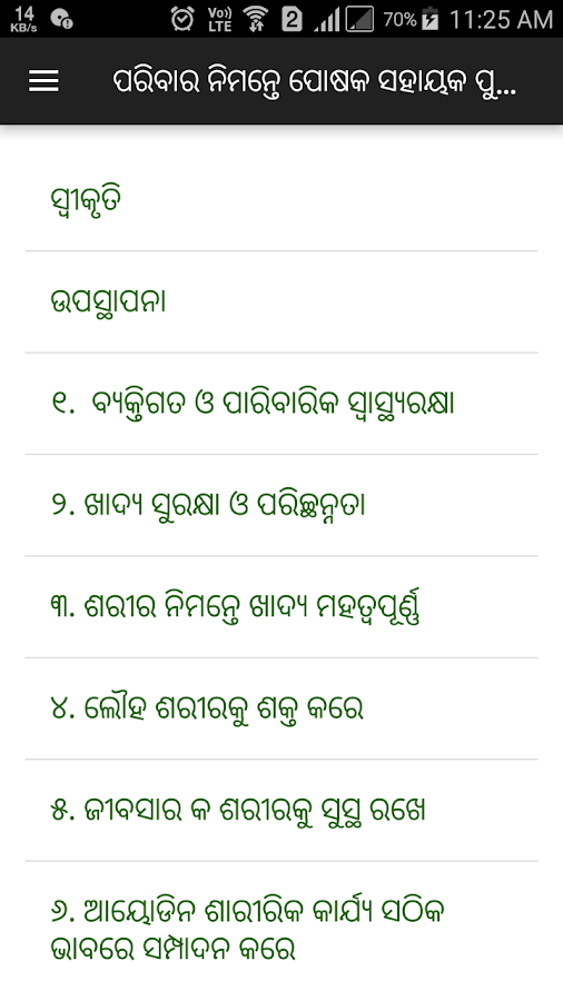 Nutrition Odia HealthPhone- screenshot