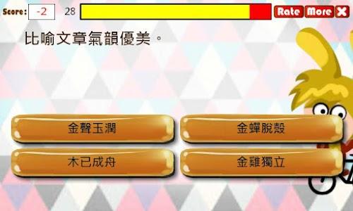 金木水火土成語大挑戰 screenshot 3