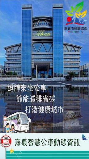 嘉義市智慧公車