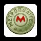 Metro - Dnepr (app)