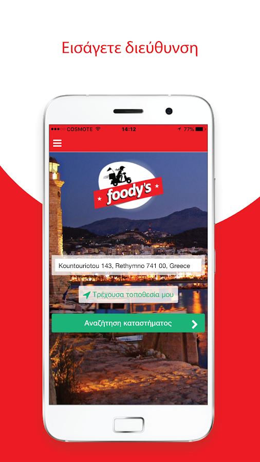 Foodys.gr - Ρέθυμνο Delivery- screenshot