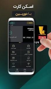 همراه کارت   سامانه انتقال پول با تلفن همراه 4