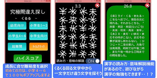 漢字間違い探し 脳トレ&お勉強 意味・読み解説機能有り|玩休閒App免費|玩APPs