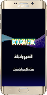 rotographic - náhled