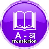 English Hindi Translation