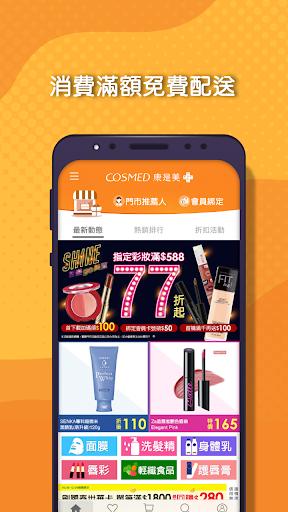 康是美網購 eShop