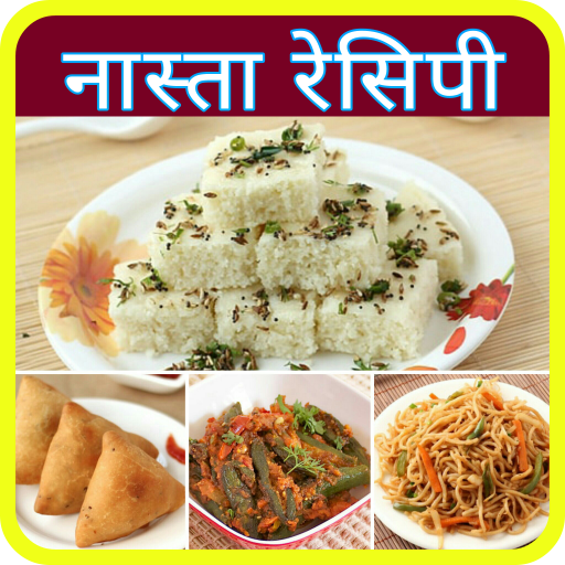 Nasta Hindi Recipes