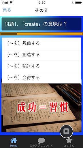 無料教育Appのセンター試験英語 英単語30-No.1 がんばれ受験生|記事Game