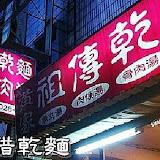 【台北市】黃家牛肉麵