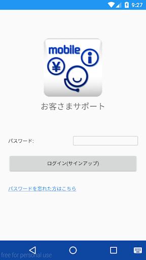 u304au5ba2u3055u307eu30b5u30ddu30fcu30c8 1.0.4 Windows u7528 1