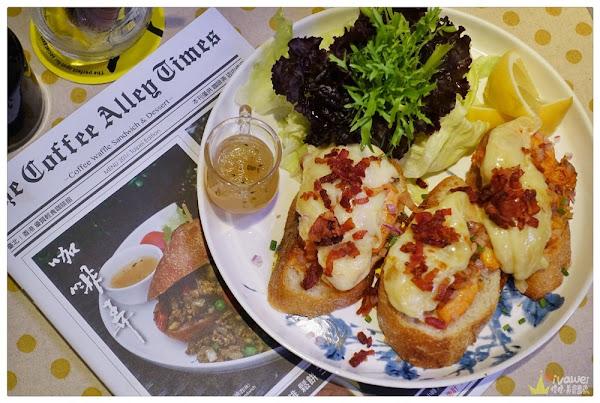 咖啡弄劍潭店-x 2017Hellmann's美味沙拉之旅-歷久不衰的好吃下午茶(劍潭捷運站)
