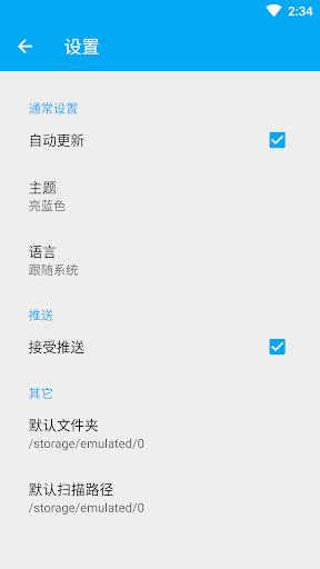 File Manager 1.0.2 screenshots 5