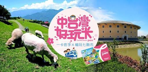 Tải 中台灣好玩卡Taiwan Pass cho máy tính PC Windows phiên