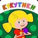 Кукутики развивающие мультики для маленьких и игры icon