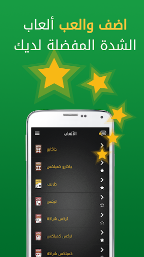 Hand, Hand Partner & Hand Saudi android2mod screenshots 5