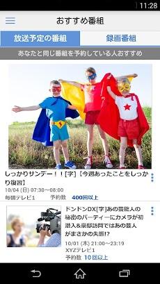 Panasonic Media Accessのおすすめ画像3