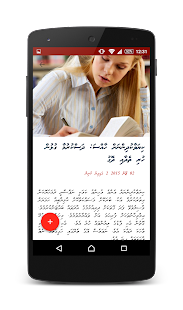 Download Haveeru News APK for Android