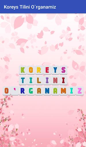 Koreys Tilini O`rganamiz 1.1.6 screenshots 1