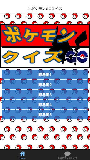 クイズForポケモン(PokemonGO)攻略裏ワザクイズ