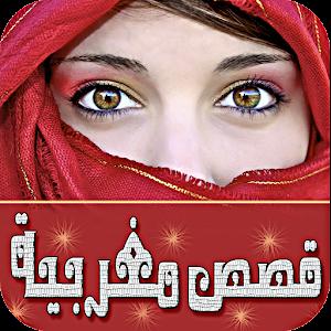 قصص مغربية واقعية - بدون نت