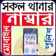 BD Police Mobile Number-থানার পুলিশ ওসির নাম্বার