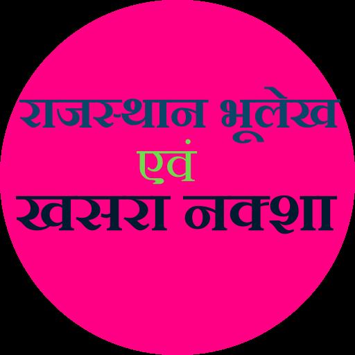 Rajasthan Bhulekh