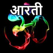 Aarti Sangrah (आरती संग्रह)