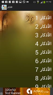Oman Prayer Timings - screenshot