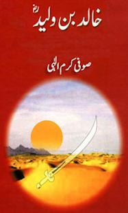 Khalid Bin Waleed - náhled