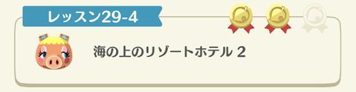 レッスン29-4