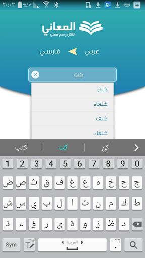 معجم المعاني عربي فارسي screenshot 1