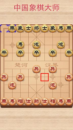 玩免費棋類遊戲APP|下載Chinese chess Master app不用錢|硬是要APP