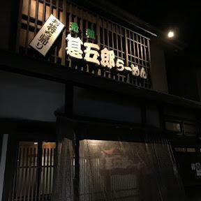 【日本麺紀行】あっさりしているのに奥深い、毎日でも味わいたいほど美味しい飛騨高山の甚五郎ラーメンとは?
