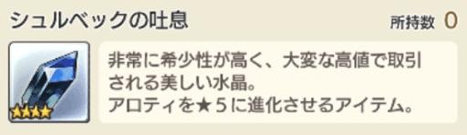 ★5進化アイテム