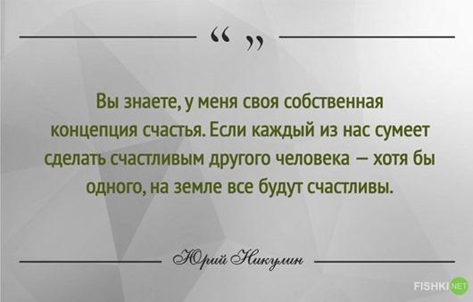 Yuri Vladimirovich Nikulin 19