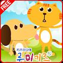 루미키즈 키즈유아동화 : 개와고양이(무료)