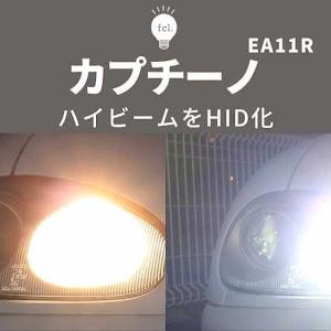 カプチーノのカスタム事例画像 fcl. (エフシーエル)HID・LEDの専門店さんの2021年10月19日11:31の投稿