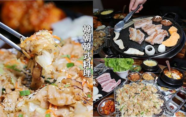 |韓朝韓式料理崇明店~老店新菜色,台南超人氣平價韓式料理店,韓國小菜無限供應!還有適合懶人不用自己動手烤的鐵架韓式烤肉喔!