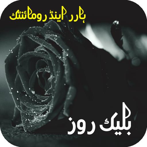 Black Rose by Samreen Shah - Apps on Google Play