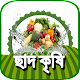 Download ছাদ কৃষি ~ chad krishi For PC Windows and Mac