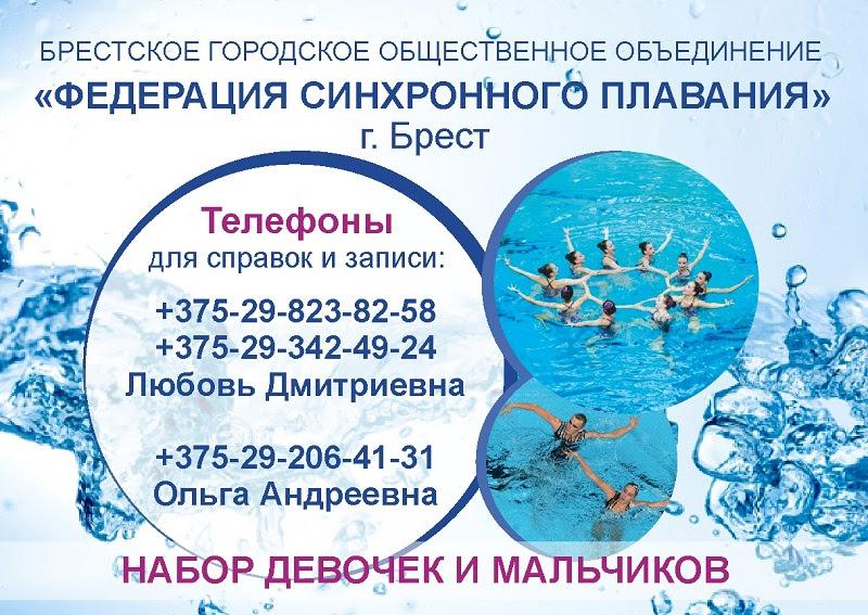 Попробуй себя в синхронном плавании
