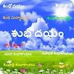 All Telugu Wishes APK