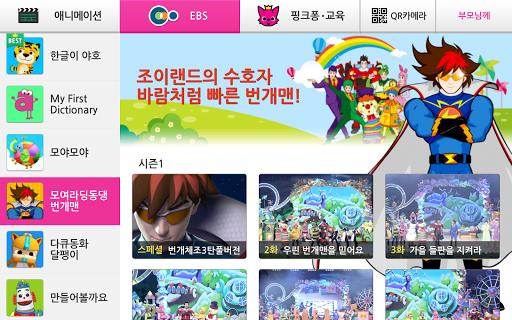 핑크퐁 TV : 인기 동요 동화 포털