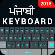 Punjabi keyboard app - Punjabi Typing Keyboard
