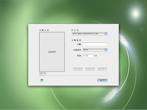 Photo: RedStar 3.0 Disk Partition Tool